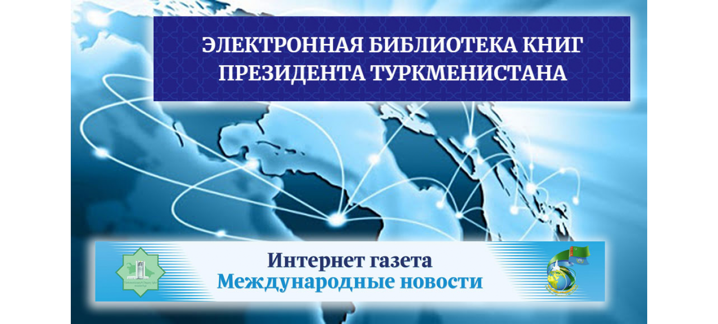 New applications are launched on web resources of the Foreign Ministry of Turkmenistan